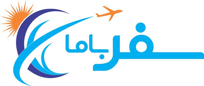 دفتر خدمات مسافرتی سفر با ما با مجوز رسمی